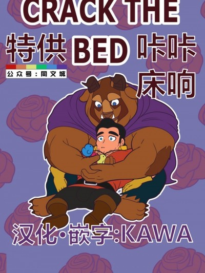 [Wolf con F] Crack the Bed(Chinese)