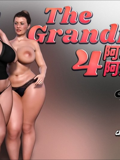 [Crazy Dad] The Grandma 4 [Chinese] [牛肉麵超燙個人漢化]