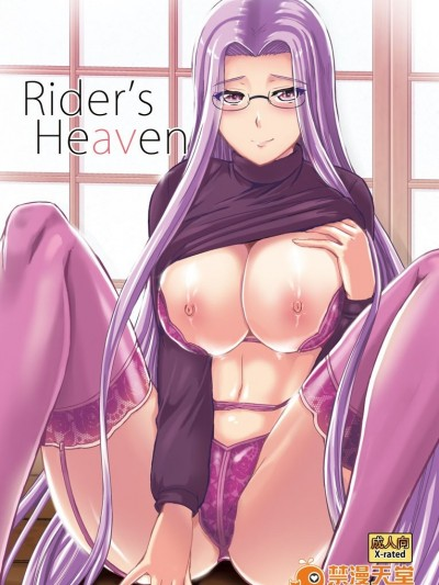 [PX-Real (菅野タカシ)] Rider's Heaven (Fate stay night)