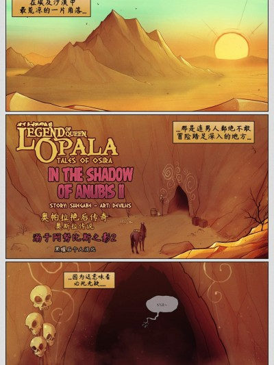 [DevilHS][Legend of Queen Opala - In the Shadow of AnubisII Tales of Osira]